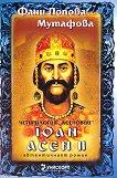 Асеновци - книга 3: Йоан Асен ІІ -