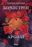 Божествен аромат - Гергана Лаптева -