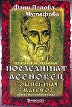 Асеновци - книга 4: Последният Асеновец (Боянският майстор) - книга