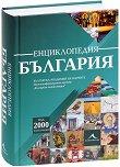 Енциклопедия България -