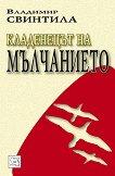 Кладенецът на мълчанието - Владимир Свинтила -