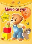 Мечо се учи - част 1 - детска книга