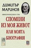 Избрани произведения - том 4: Спомени из моя живот или моята биография - Димитър Маринов - книга