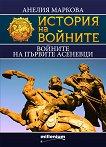 История на войните: Войните на първите Асеневци - Ростислав Ботев -