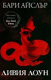 Ливия Лоун - книга