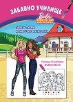 Забавно училище Barbie: Писане, смятане, оцветяване -