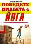 Победете диабета с йога - Илия Илиев - книга