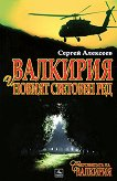 Съкровищата на Валкирия: Валкирия и новият световен ред - Сергей Алексеев -