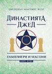 Тамплиери и масони - книга