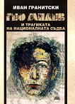 Гео Милев и трагиката на националната съдба -