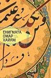 Енигмата Омар Хайям - том 1 - Иво Панов -