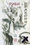 Риби и дракони - Ундине Радзявичуте -