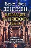 Изповедите на египтолога Адел Х. - Ерих фон Деникен -