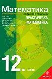 Математика за 12. клас - профилирана подготовка: Практическа математика - справочник