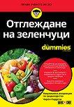 Отглеждане на зеленчуци For Dummies - книга