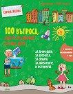 100 въпроса, които вълнуват всяко дете - детска книга