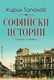 Софийски истории. Разкази и новели - книга