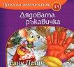 Приказки любими в рими - книжка 13: Дядовата ръкавичка - книга