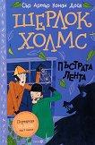 Шерлок Холмс - Пъстрата лента -
