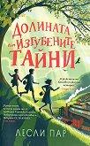 Долината на изгубените тайни - детска книга