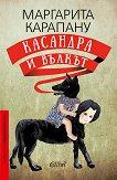 Касандра и вълкът - Маргарита Карапану -