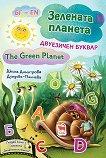 Зелената планета: Двуезичен буквар : The Green Planet - Джина Димитрова Дундова-Панчева -