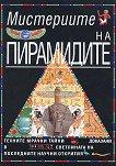 Мистериите на пирамидите -
