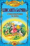 Стихотворения за деца - книга