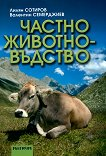Частно животновъдство + CD-ROM - Лилян Сотиров, Валентин Семерджиев -