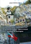 Социокултурни характеристики на антропогенните туристически ресурси на България - Дора Кабакчиева -
