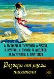 Разкази от руски писатели -