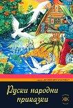 Руски народни приказки - детска книга