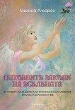 Духовните закони на Вселената - книга