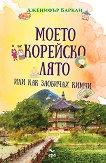 Моето корейско лято или как заобичах кимчи - книга