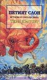 Градската стража: Петият слон : Истории от света на Диска - Тери Пратчет -