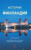 История на Финландия - книга