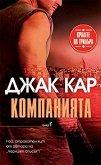 Компанията - книга