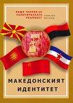 Обща теория за политическата реалност - част 1: Македонският идентитет -