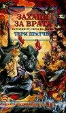 Вещици: Захапи за врата : Истории от Света на диска - Тери Пратчет - книга