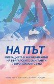 На път. Миграцията в жизнения опит на българските емигранти в Европейския съюз -