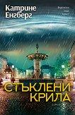 Стъклени крила - книга