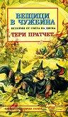 Вещици: Вещици в чужбина : Истории от света на Диска - Тери Пратчет - книга