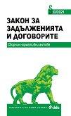 Закон за задълженията и договорите. Сборник нормативни актове 2021 - книга