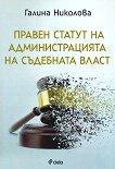 Правен статут на администрацията на съдебната власт -