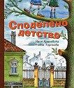 Споделено детство - Нася Кралевска, Ива Торньова -