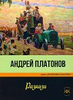 Андрей Платонов. Разкази - книга