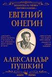 Евгений Онегин -