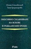 Обективно съединяване на искове в гражданския процес - книга