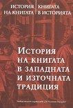История на книгата. Книгата в историята - том 2: История на книгата в Западната и Източната традиция -