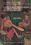 От сянката на историята. Жените в българското общество и култура - том 2: Извори за историята на жените. Дневници, спомени, писма, белетристика -